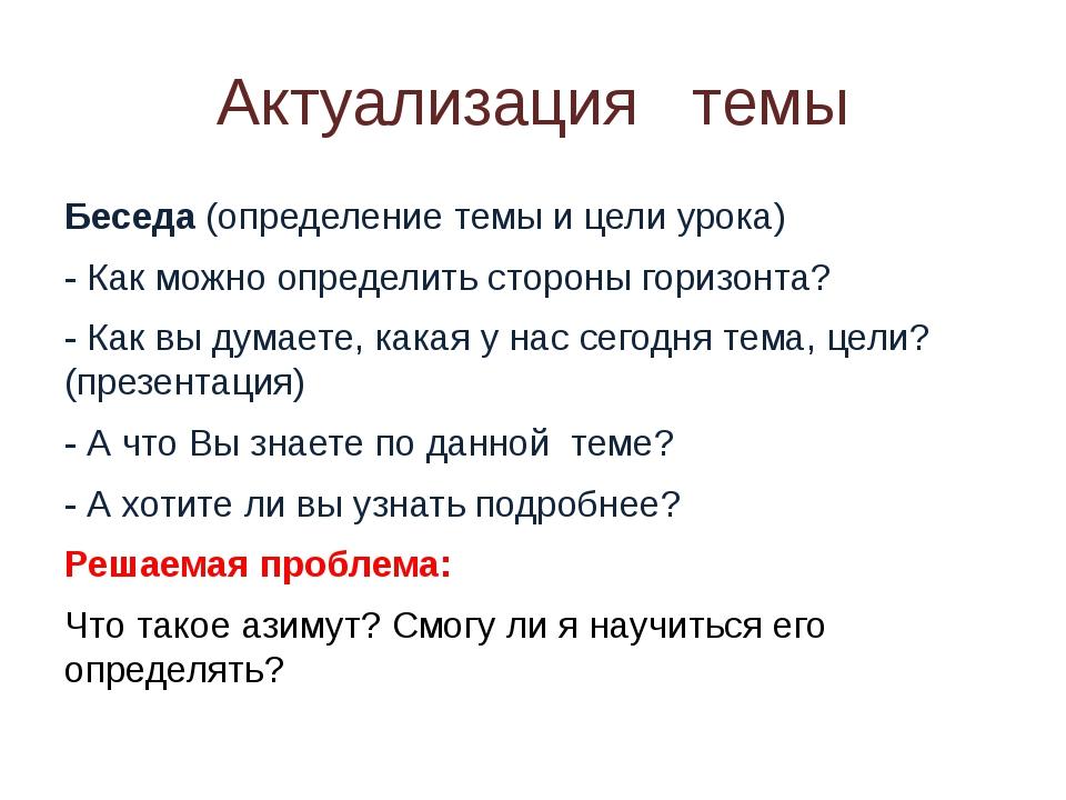 Актуализация  темы Беседа (определение темы и цели урока) - Как можно опреде...