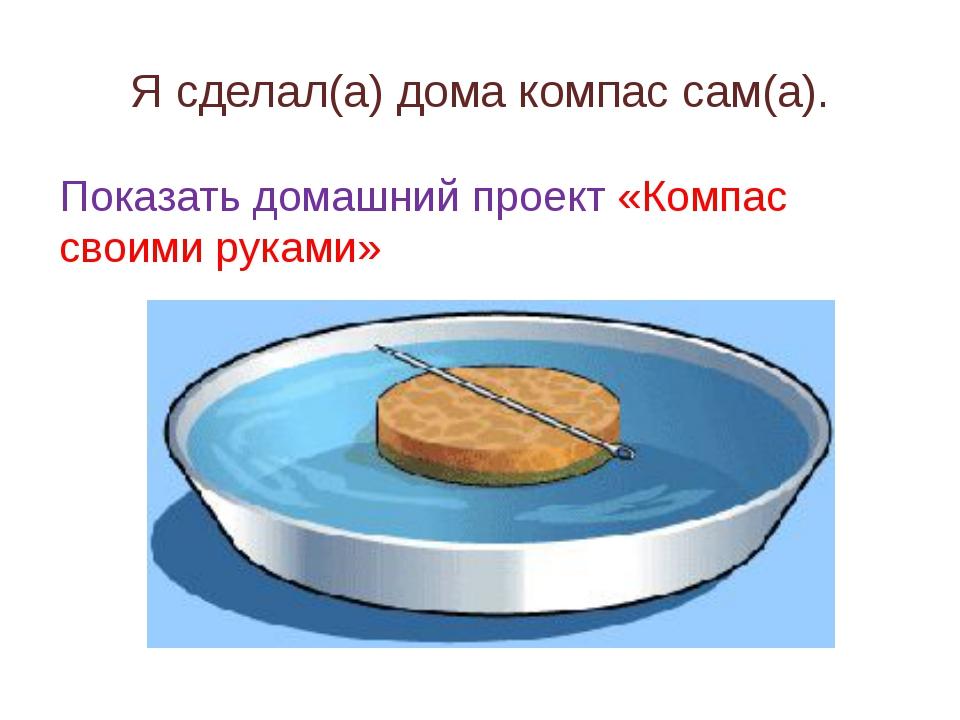 Как сделать самом компас