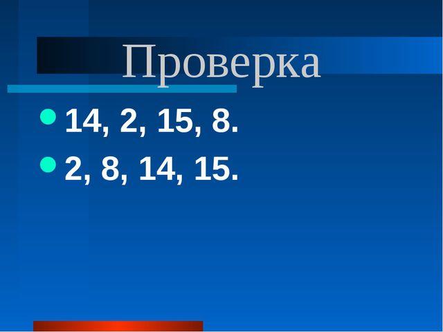 Проверка 14, 2, 15, 8. 2, 8, 14, 15.