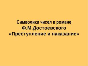 Символика чисел в романе Ф.М.Достоевского «Преступление и наказание»