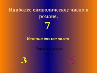 Наиболее символическое число в романе. Истинно святое число Это соединение чи