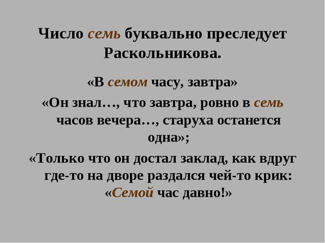 Число семь буквально преследует Раскольникова. «В семом часу, завтра» «Он зна...
