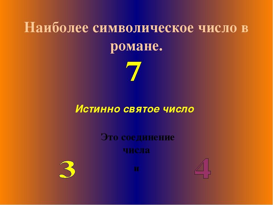 Наиболее символическое число в романе. Истинно святое число Это соединение чи...
