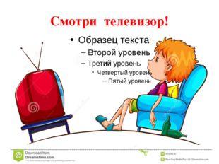 Смотри телевизор!