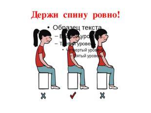 Держи спину ровно!