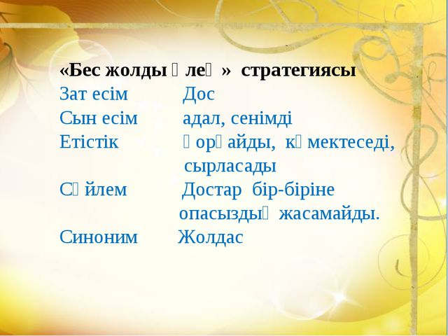 «Бес жолды өлең» стратегиясы Зат есім Дос Сын есім адал, сенімді Етістік қор...