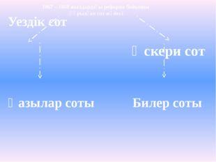 1867 – 1868 жылдардағы реформа бойынша құрылған сот жүйесі Уездік сот Әскери