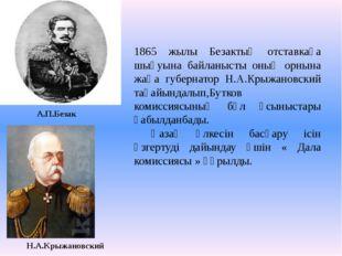1865 жылы Безактың отставкаға шығуына байланысты оның орнына жаңа губернатор