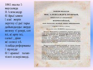 1865 жылы 5 маусымда II Александр бұйрығымен қазақ жерін зерттеу сұрақтары да