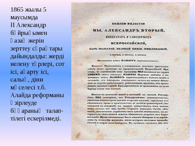 1865 жылы 5 маусымда II Александр бұйрығымен қазақ жерін зерттеу сұрақтары да...