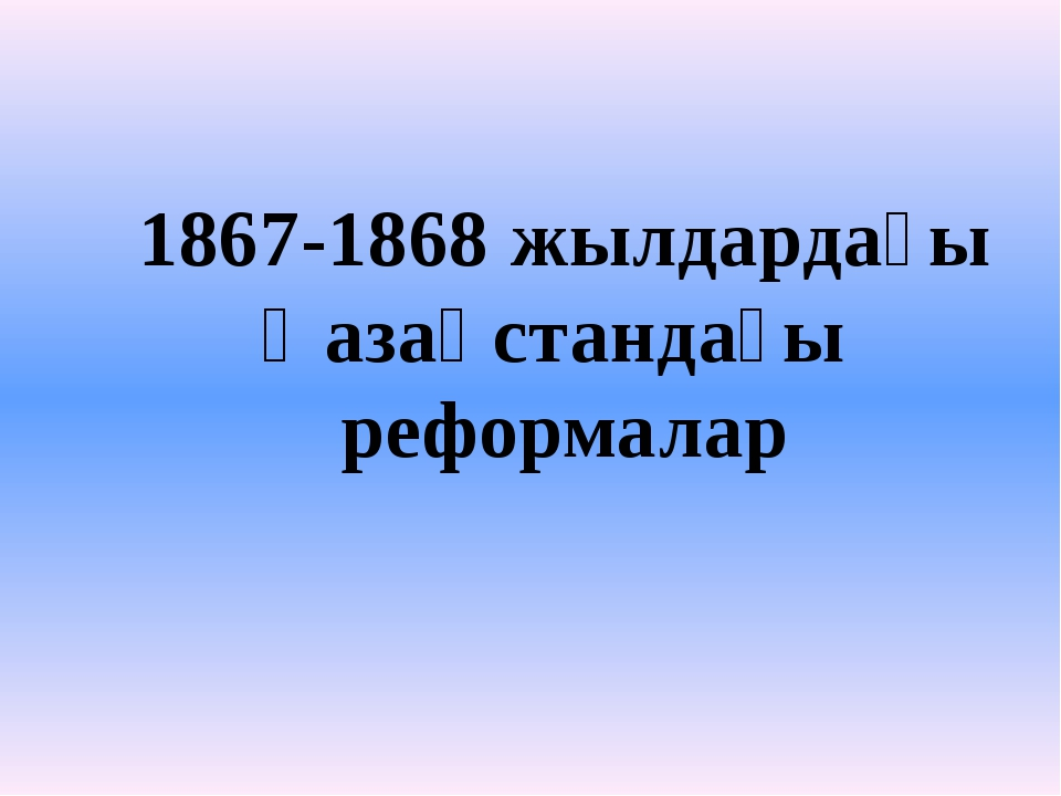 1867-1868 жылдардағы Қазақстандағы реформалар
