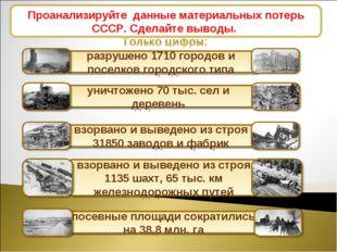Экономика СССР после войны Проанализируйте данные материальных потерь СССР. С