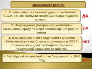 Проверочная работа: 1 . Война нанесла тяжёлый удар по экономике СССР, однако