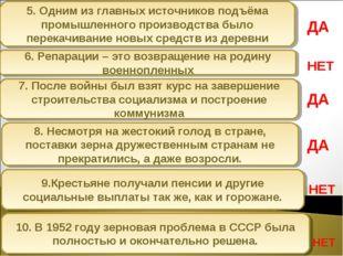 5. Одним из главных источников подъёма промышленного производства было перека