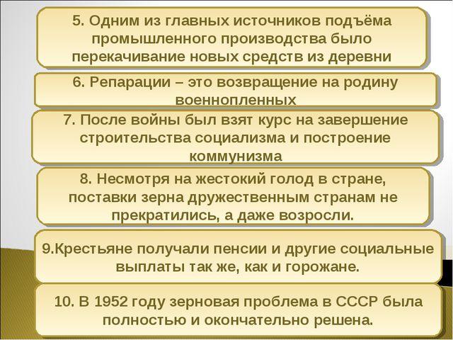 5. Одним из главных источников подъёма промышленного производства было перека...