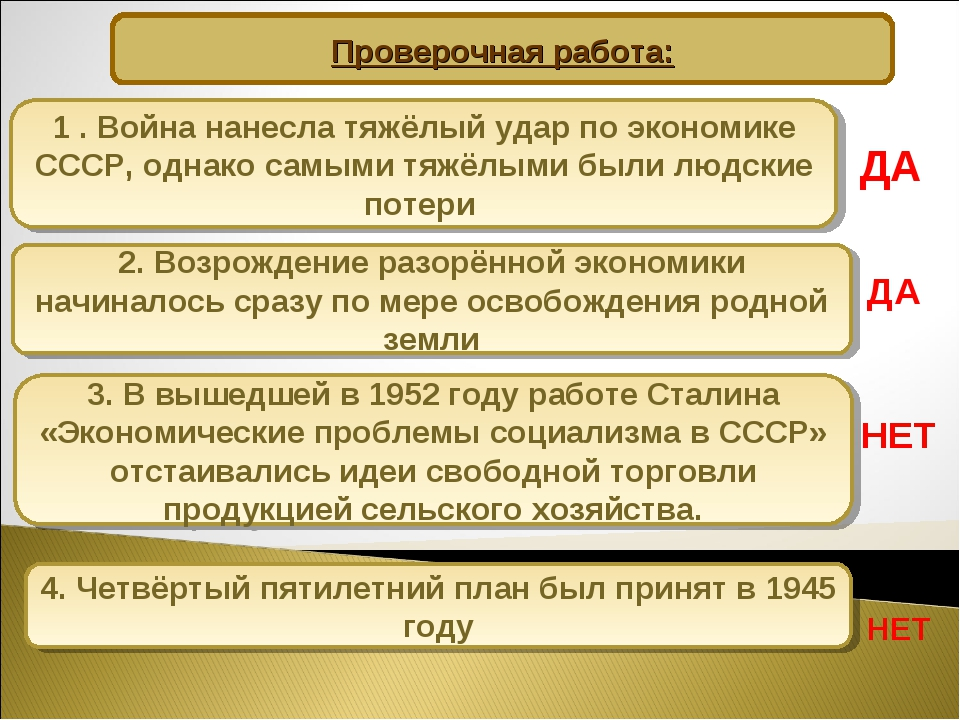 Проверочная работа: 1 . Война нанесла тяжёлый удар по экономике СССР, однако...
