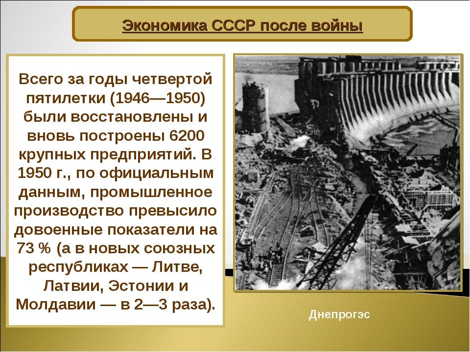 Всего за годы четвертой пятилетки (1946—1950) были восстановлены и вновь пост...
