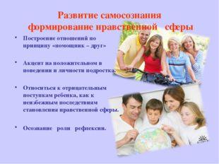 Развитие самосознания формирование нравственной сферы Построение отношений по
