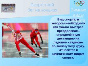 Скортстной бег на коньках Зимние виды спорта Вид спорта, в котором необходимо