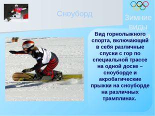 Сноуборд Зимние виды спорта Вид горнолыжного спорта, включающий в себя различ