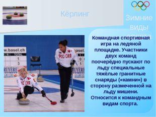 Кёрлинг Зимние виды спорта Командная спортивная игра на ледяной площадке. Уча