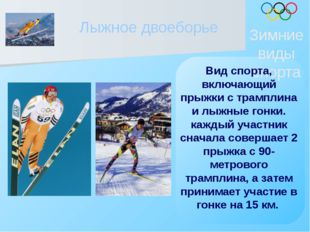 Лыжное двоеборье Зимние виды спорта Вид спорта, включающий прыжки с трамплина