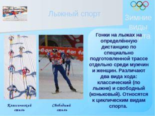 Лыжный спорт Зимние виды спорта Гонки на лыжах на определённую дистанцию по с