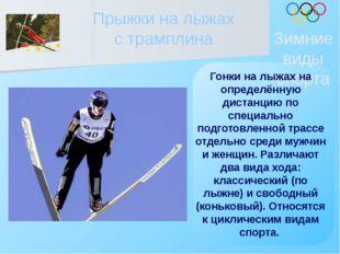 Зимние виды спорта Гонки на лыжах на определённую дистанцию по специально по