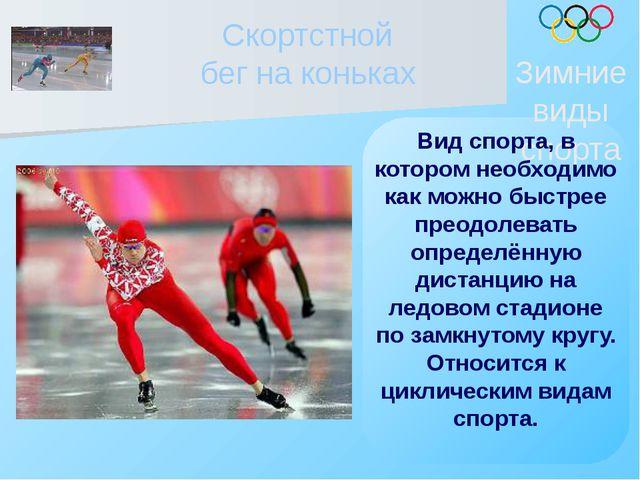 Скортстной бег на коньках Зимние виды спорта Вид спорта, в котором необходимо...
