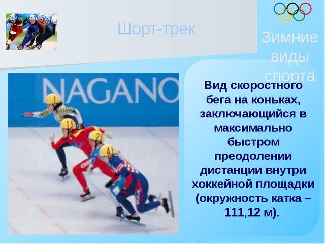 Шорт-трек Зимние виды спорта Вид скоростного бега на коньках, заключающийся в...