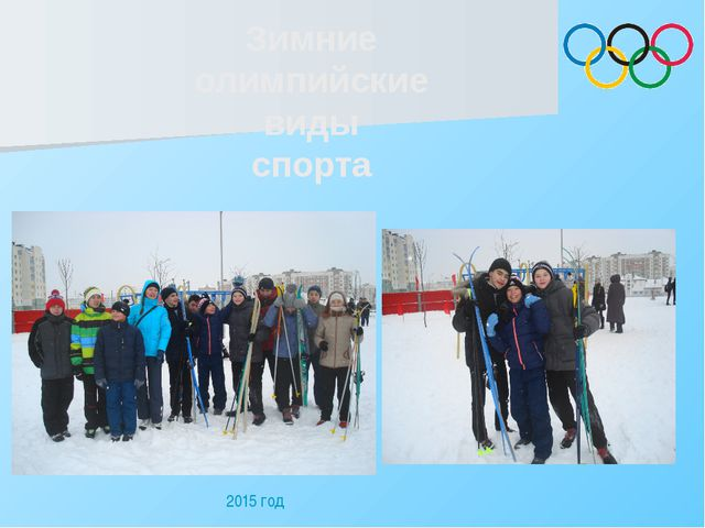 Зимние олимпийские виды спорта 2015 год