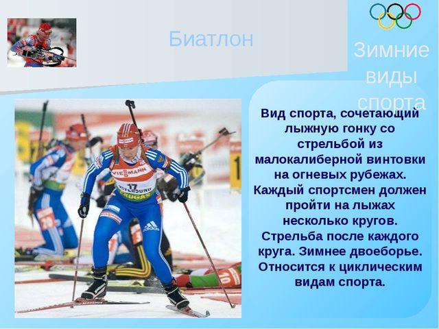 Биатлон Вид спорта, сочетающий лыжную гонку со стрельбой из малокалиберной ви...