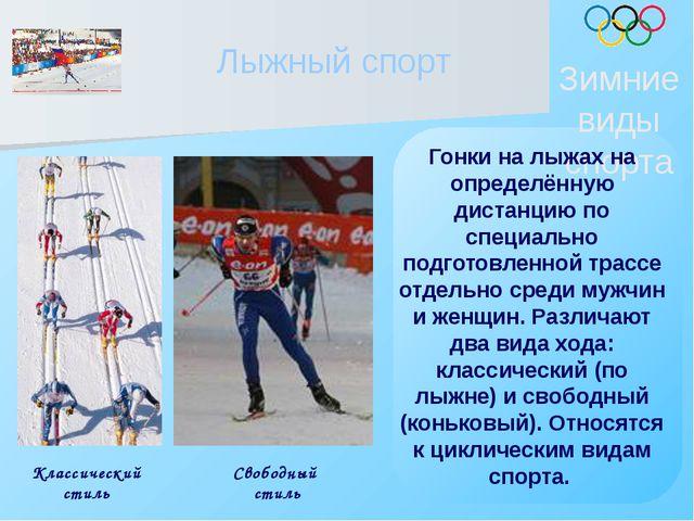 Лыжный спорт Зимние виды спорта Гонки на лыжах на определённую дистанцию по с...