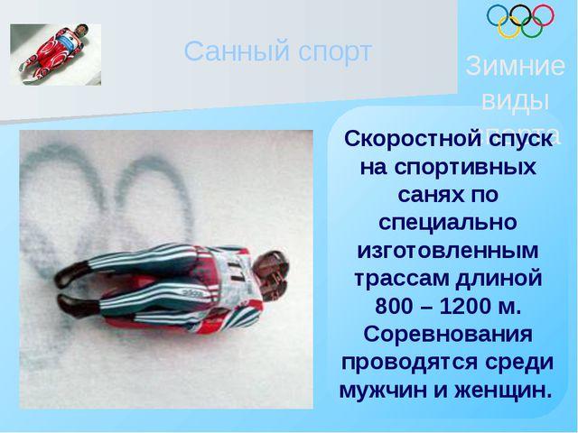 Санный спорт Зимние виды спорта Скоростной спуск на спортивных санях по специ...