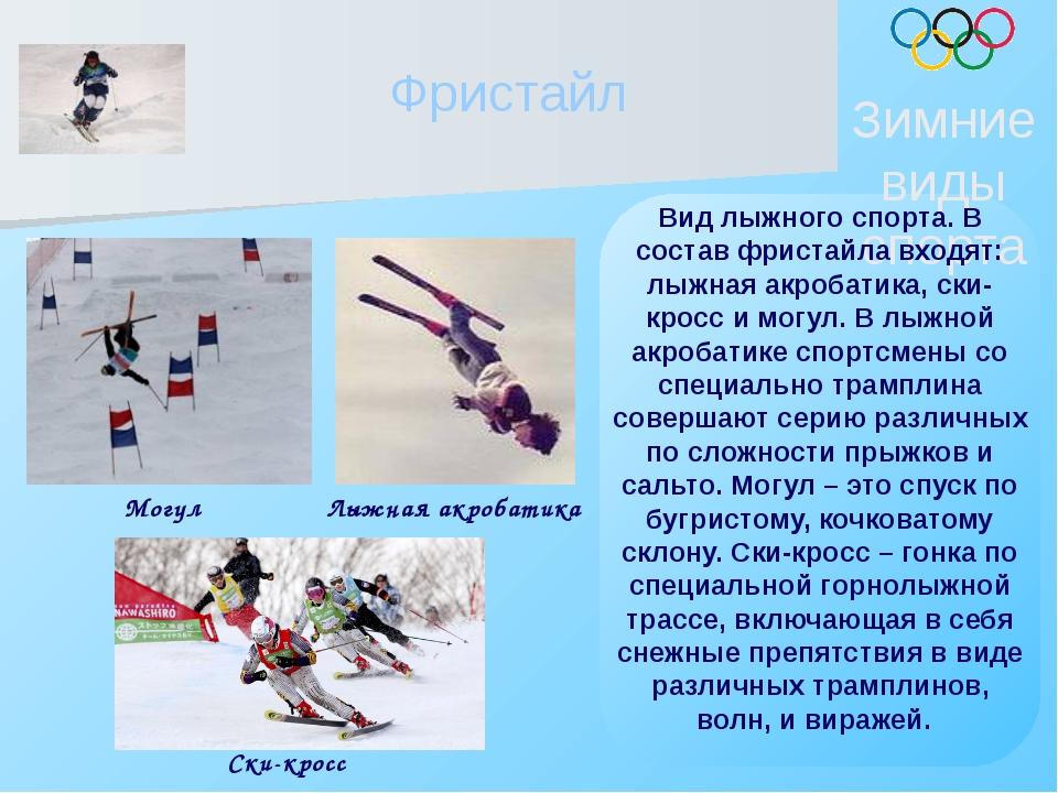 Фристайл Зимние виды спорта Вид лыжного спорта. В состав фристайла входят: лы...