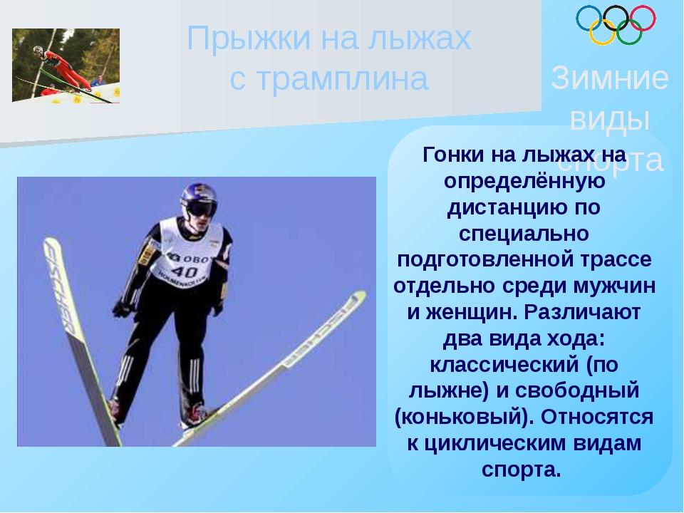 Зимние виды спорта Гонки на лыжах на определённую дистанцию по специально по...