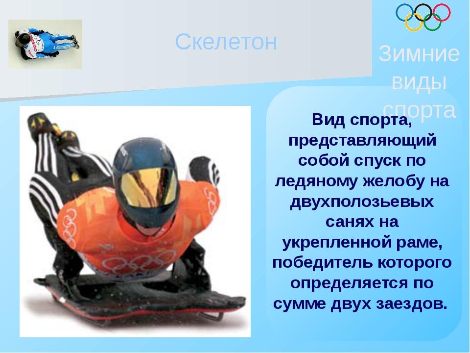 Скелетон Зимние виды спорта Вид спорта, представляющий собой спуск по ледяном...