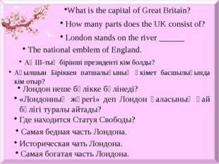 What is the capital of Great Britain? How many parts does the UK consist of?