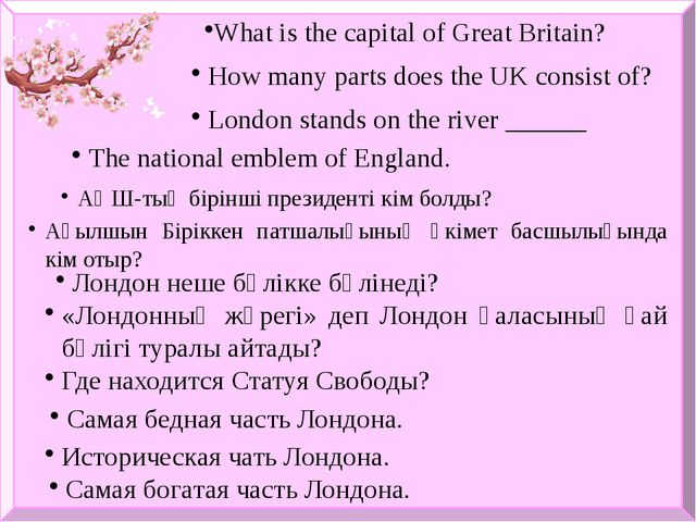What is the capital of Great Britain? How many parts does the UK consist of?...