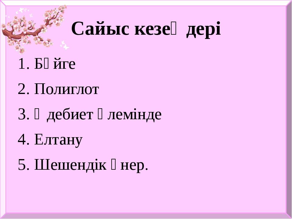 Сайыс кезеңдері Бәйге Полиглот Әдебиет әлемінде Елтану Шешендік өнер.