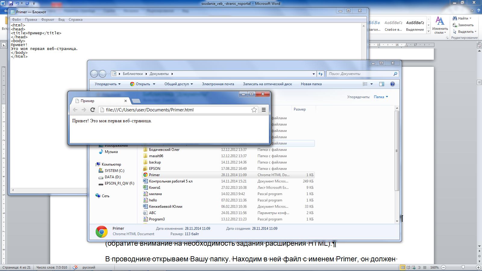 hello_html_m2b7e665e.png
