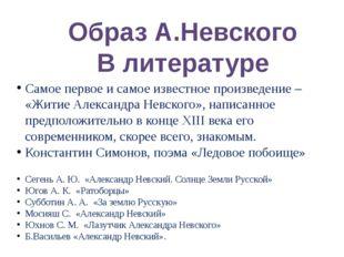 Образ А.Невского В литературе Самое первое и самое известное произведение – «