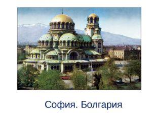 София. Болгария.