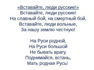 «Вставайте, люди русские!» Вставайте, люди русские! На славный бой, на смертн
