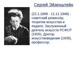 (22.1.1898 - 11.11.1948) - советский режиссёр, теоретик искусства и педагог.