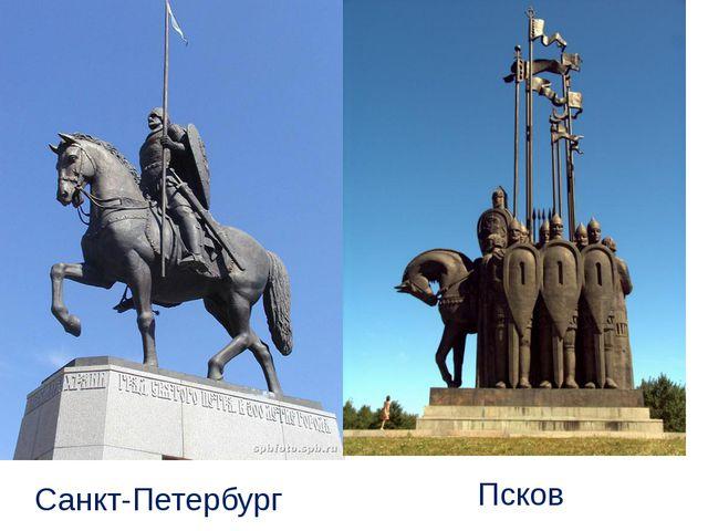 Санкт-Петербург Псков
