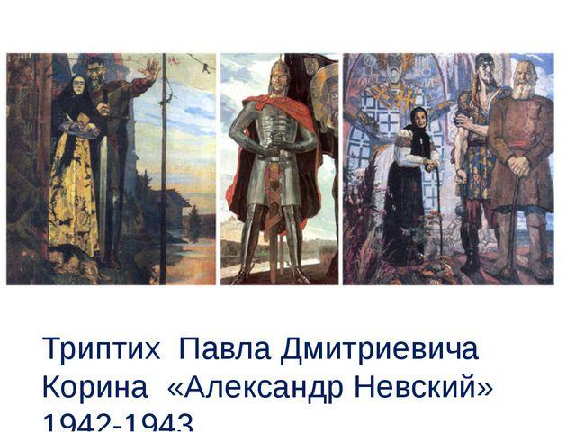 Триптих Павла Дмитриевича Корина «Александр Невский» 1942-1943
