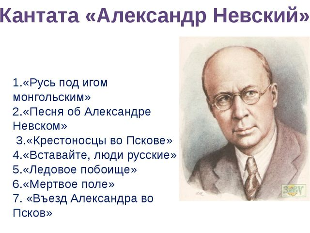 Кантата «Александр Невский» 1.«Русь под игом монгольским» 2.«Песня об Алексан...
