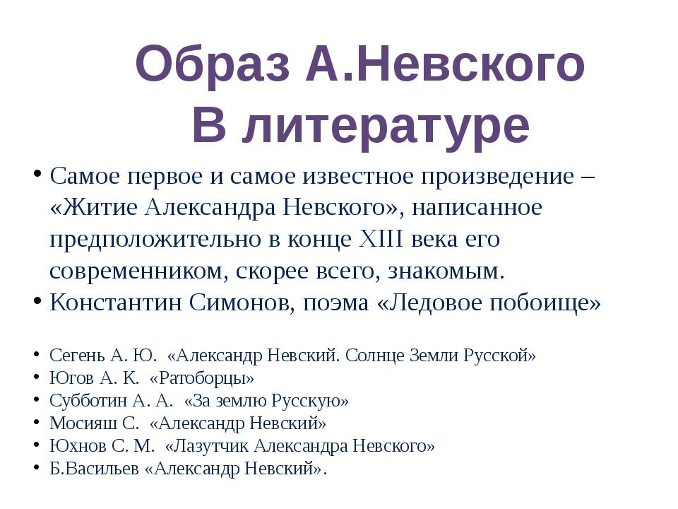 Образ А.Невского В литературе Самое первое и самое известное произведение – «...