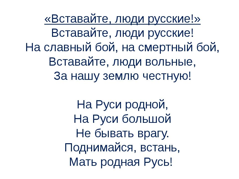 «Вставайте, люди русские!» Вставайте, люди русские! На славный бой, на смертн...